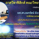 นักดาราศาสตร์ไทยพบหลักฐานการรวมกันของดาวแคระขาว 2 ดวง จากชั้นบรรยากาศเป็นครั้งแรก