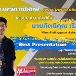 รางวัล Best Presentation