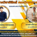 ทุนสนับสนุนการศึกษาระดับบัณฑิต (ปริญญาเอก)